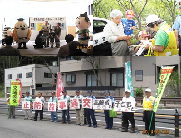 「伊賀・南山城セーフ茶(ティー)・ロード163」イベントの実施