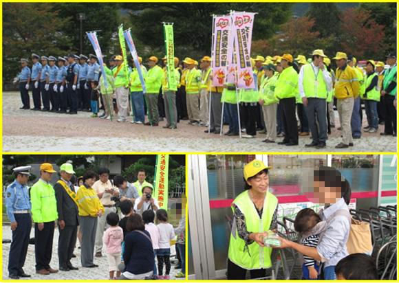「秋の全国交通安全運動」出動式の参加と広報啓発活動の実施