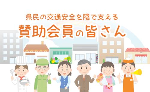 三重県交通安全協会賛助会員