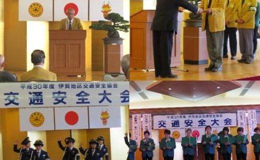 伊賀地区交通安全協会「交通安全大会」の開催