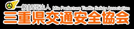 一般財団法人 三重県交通安全協会