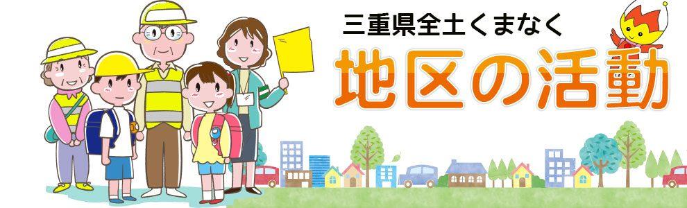 三重県交通安全協会各支部の活動