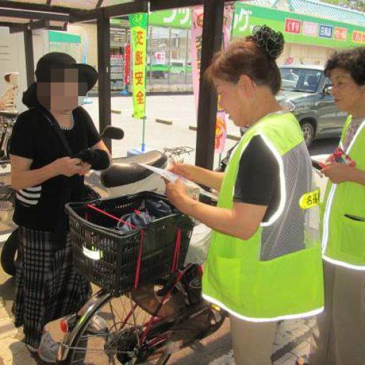 自転車安全対策強化日における広報啓発活動の実施