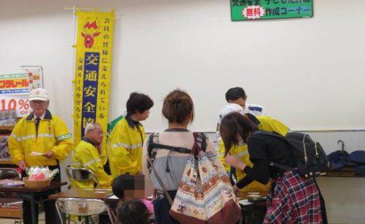 「生活安全イベント」における交通安全啓発活動