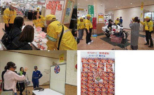 名張・伊賀 交通安全合同キャンペーン
