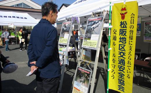「花と緑フェスティバル」における広報啓発活動