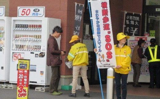 横断歩道SOSキャンペーン