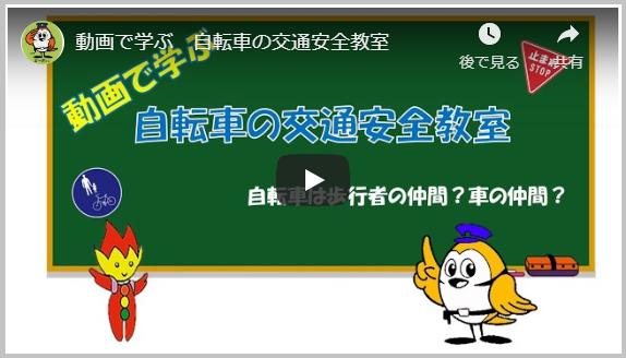 【動画】自転車の交通安全教室